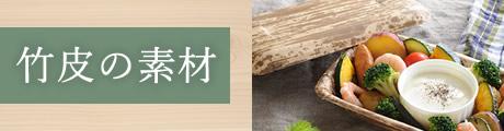 竹皮の素材
